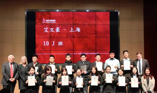 澳大利亚艾文豪精英学校上海校区高一入学仪式授予入学证书,代表正式注册澳洲学籍