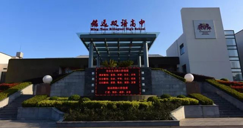 上海銘遠雙語高級中學校門