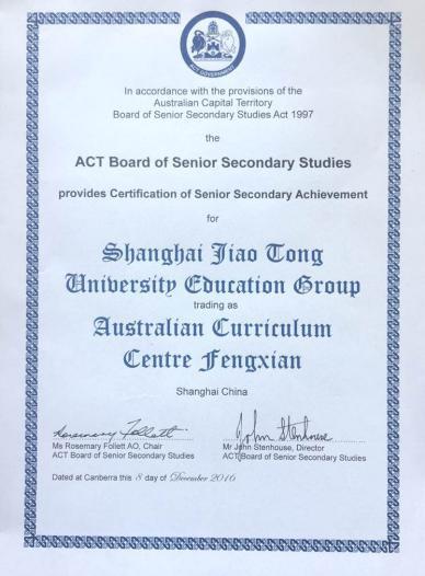 上海交大教育集团澳大利亚课程中心学校资质