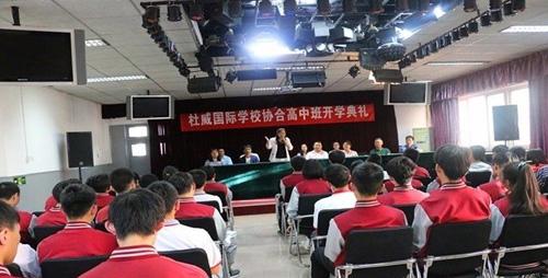 杜威国际学校协合高中课程班