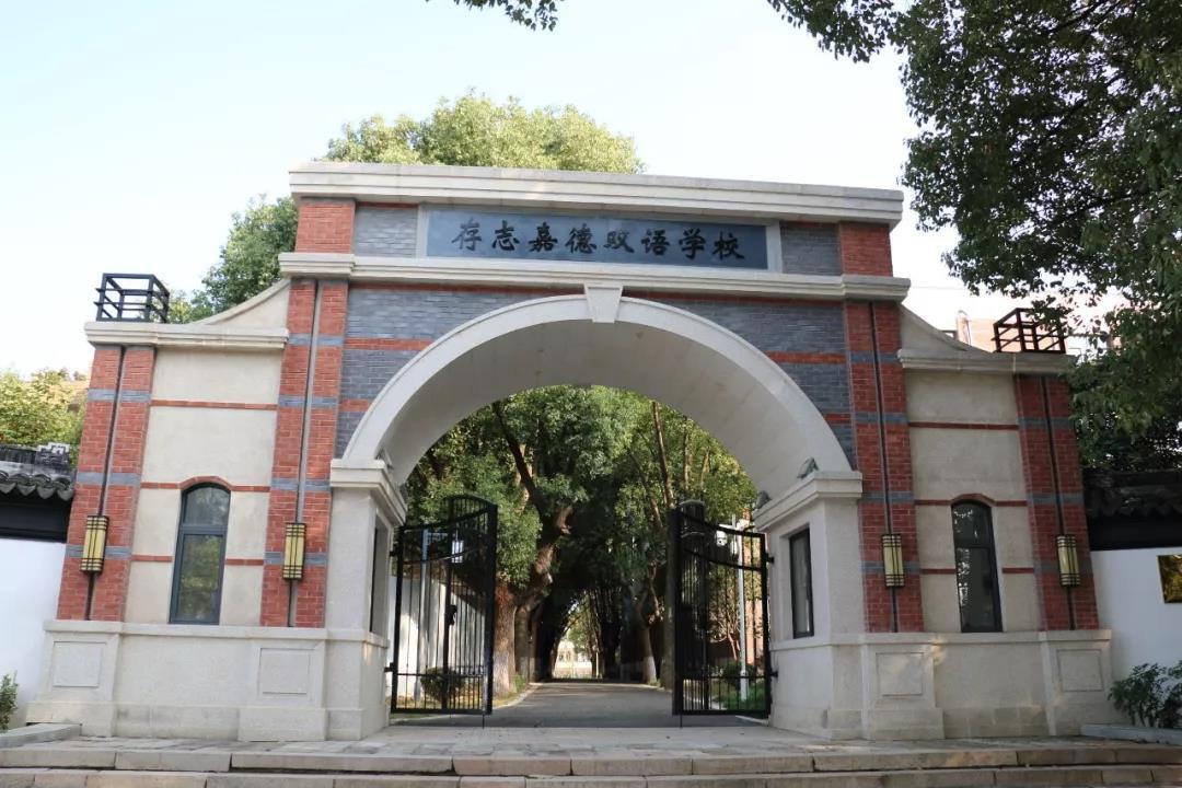 """存志嘉德喜获""""中国国际学校教育力量之星""""学校荣誉提名"""