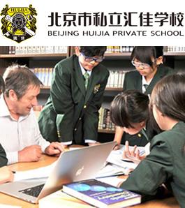 北京市私立匯佳學校