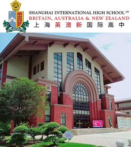 上师大天华学院国际高中
