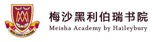 廣州梅沙黑利伯瑞書院