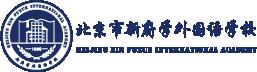 北京新府學外國語學校