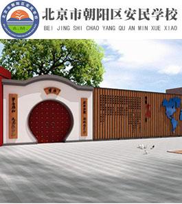 安民學校國際部