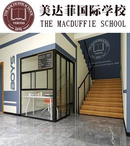 天津美达菲学校