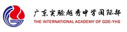 廣東實驗越秀中學國際部