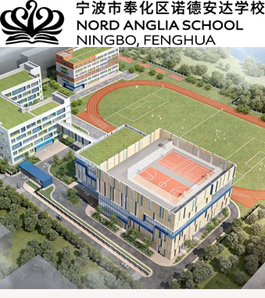 宁波诺德安达学校