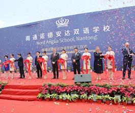 南通诺德安达双语学校国际高中招生简章