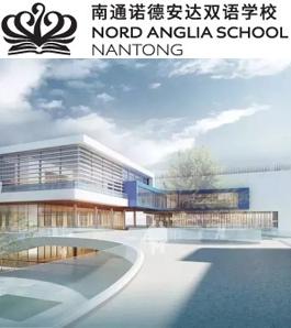 南通諾德安達雙語學校