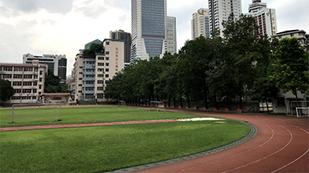 广东实验越秀中学国际部运动场