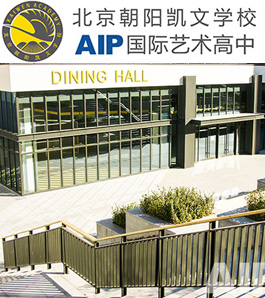 北京凯文学校