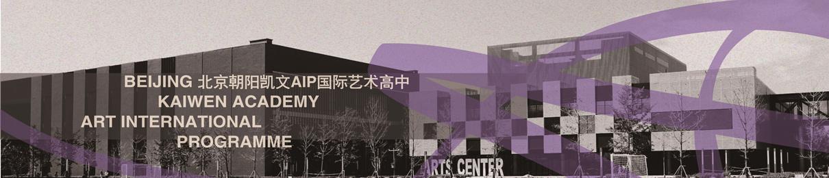 北京凯文学校AIP国际艺术高中
