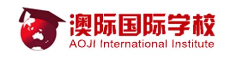 澳际国际学校