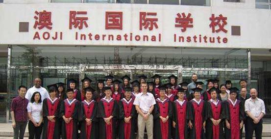 北京澳际国际学校