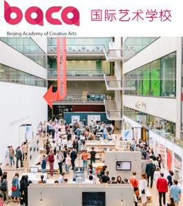BACA國際藝術學校