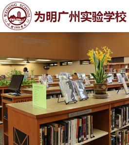 北大附中為明廣州國際學校