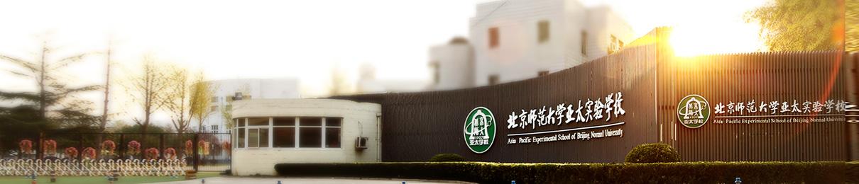 北京师范大学亚太实验学校美国高中课程