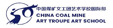 中國煤礦文工團藝術學校國際部