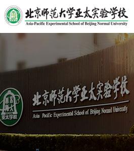 北京師范大學亞太實驗學校