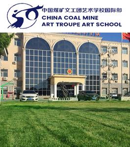 中国煤矿文工团艺术学校国际部