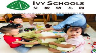 艾毅国际幼儿园上课