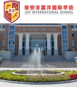 淮安嘉洋國際學校