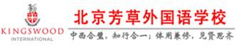 北京芳草外国语学校