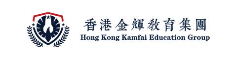 香港金輝教育集團DSE國際班