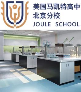 美国马凯特中学北京分校