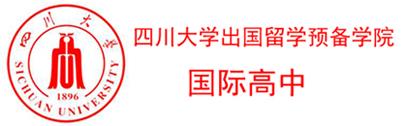 四川大學國際高中
