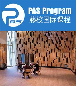 上海常青藤PAS国际课程