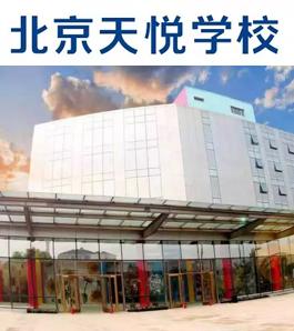 北京天悅學校