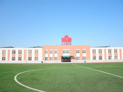 北京中加學校