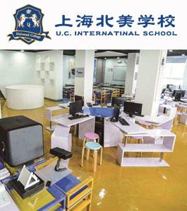 上海北美國際學校