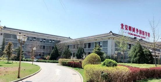 北京明诚外国语学校黄石学院