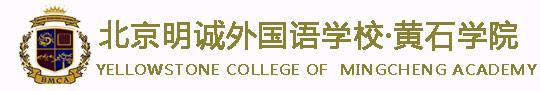 北京明誠外國語學校黃石學院