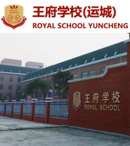 山西王府學校(運城)