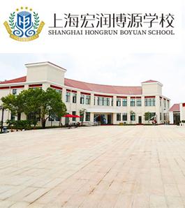 上海宏潤博源學校
