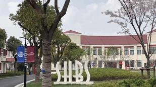 上海宏润博源学校校园