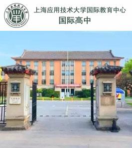 上海应用技术大学国际高中