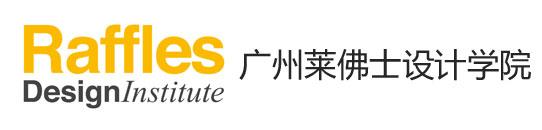 广州莱佛士设计学院