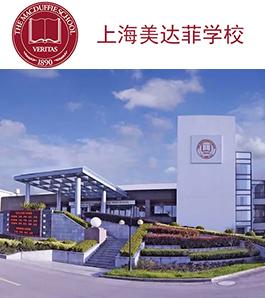 上海美达菲学校