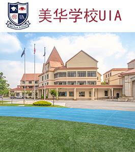 美华学校UIA