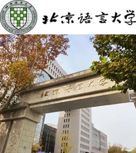 北京語言大學國際高中