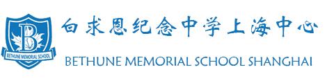 白求恩紀念中學上海中心