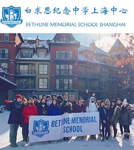 白求恩纪念中学上海中心