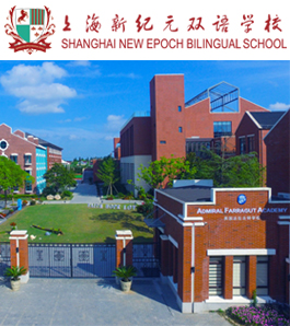 上海新紀元雙語學校