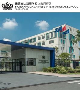 上海市閔行區諾德安達雙語學校